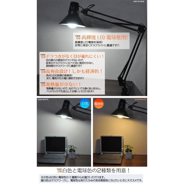 デスクライト LED クランプ式 卓上ライト 調光機能付き アームライト LED電球付 電球色or白色|n-style|02