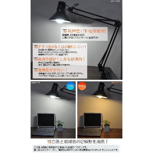 デスクライト LED クランプ式 卓上ライト アームライト LED電球付 電球色or白色|n-style|03
