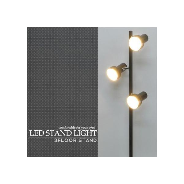 LED フロアスタンドライト LED電球3灯付 白色/電球色 フロアライト 室内照明 n-style