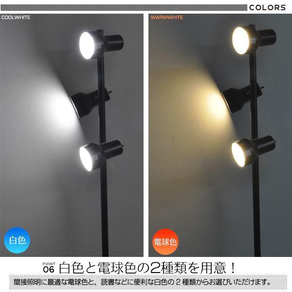 LED フロアスタンドライト LED電球3灯付 白色/電球色 フロアライト 室内照明 n-style 04