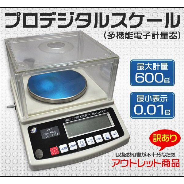 プロデジタルスケール 多機能精密電子計量器 0.01〜600g(アウトレット)|n-style