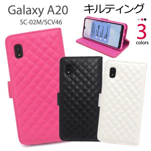 Galaxy A20 A21 ケース 手帳型 キルティングレザー ギャラクシー SC-02M SCV46 SC-42A スマホケース ストラップホール付