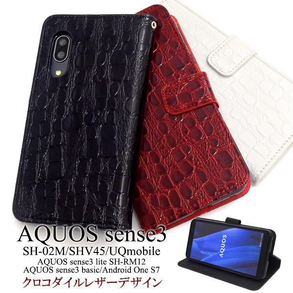 AQUOS sense3 / sense3 lite / sense3 basic / Android One S7 兼用 ケース 手帳型 クロコ型押し 合皮レザー スマホケース  SH-02M SHV45 UQmobile SH-RM12|n-style
