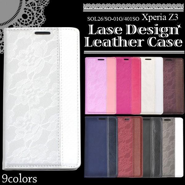 Xperia Z3 (SOL26/SO-01G/401SO) ケース 手帳型 レース×合皮レザー スマホケース|n-style
