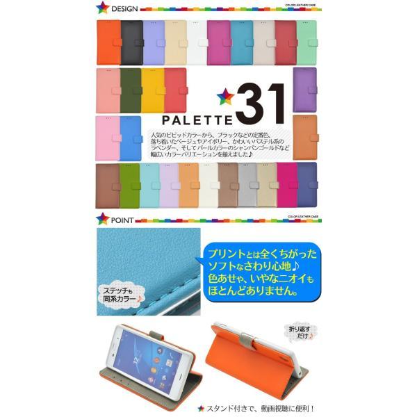 Xperia Z3 (SOL26/SO-01G/401SO) 専用ケース 手帳型(31色)合皮レザー スマホケース|n-style|02