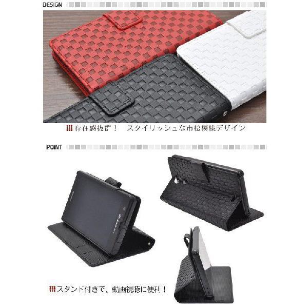 Xperia A SO-04E ケース(手帳型スマホケース)市松模様 エクスペリアエース スタンド機能付 n-style 02