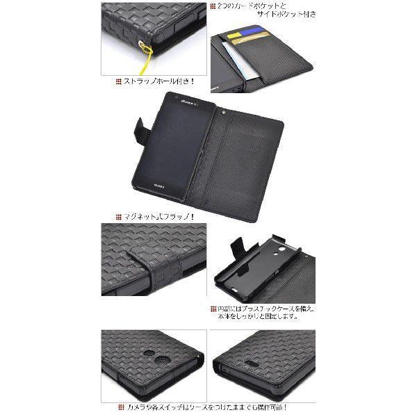 Xperia A SO-04E ケース(手帳型スマホケース)市松模様 エクスペリアエース スタンド機能付 n-style 03