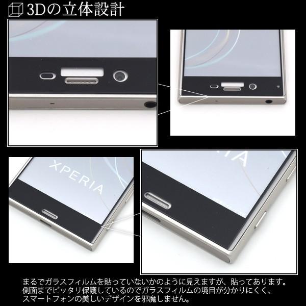 Xperia XZ (SO-01J SOV34 601SO) Xperia XZs(SO-03J SOV35 602SO) 液晶保護フィルム 3D 全面保護 エクスペリア画面シール|n-style|02