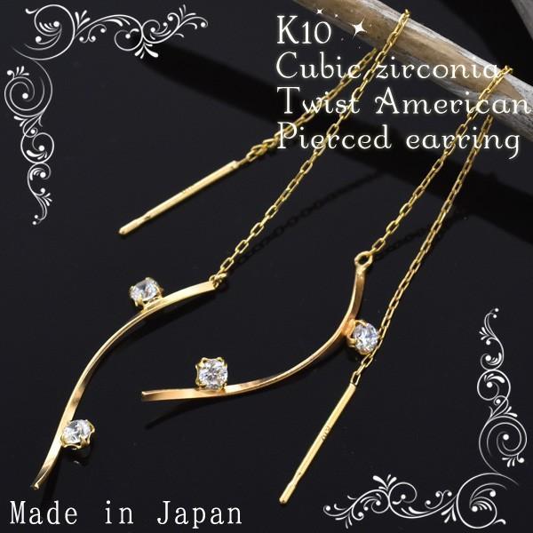 ピアス K10 キュービックジルコニア アメリカンピアス 10金 イエローゴールド 地金 女性 レディース|n-style|02