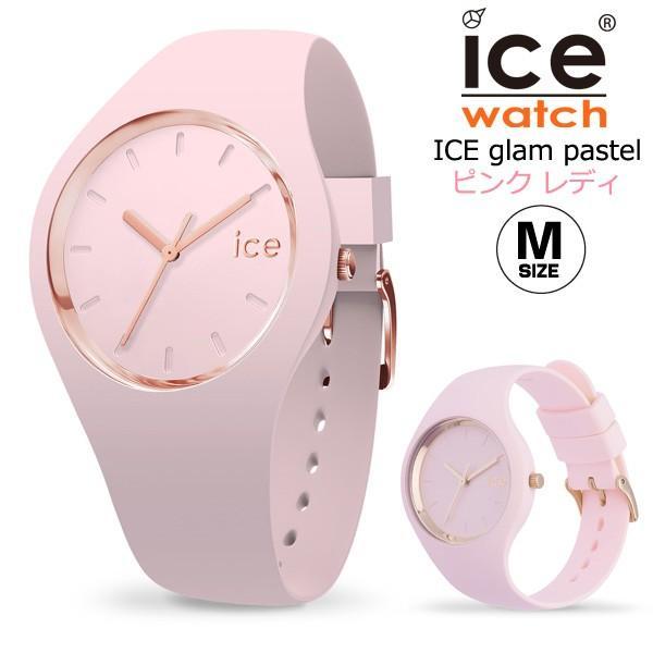 腕時計 アイスウォッチ ICE-WATCH ICE glam pastel ピンク レディ 40mm ミディアム レディースウォッチ n-style