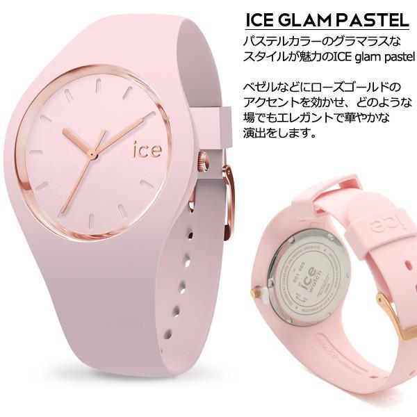 腕時計 アイスウォッチ ICE-WATCH ICE glam pastel ピンク レディ 40mm ミディアム レディースウォッチ n-style 02