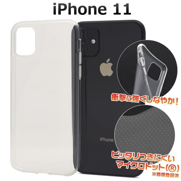 iPhone11 カバー ケース TPUソフトケース クリア 透明 アイフォン11 ケース|n-style