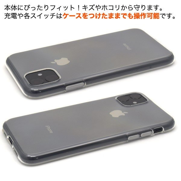 iPhone11 カバー ケース TPUソフトケース クリア 透明 アイフォン11 ケース|n-style|04
