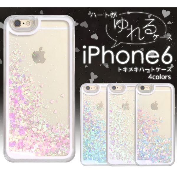 iPhone6(4.7インチ) 流れるキラキラハートケース