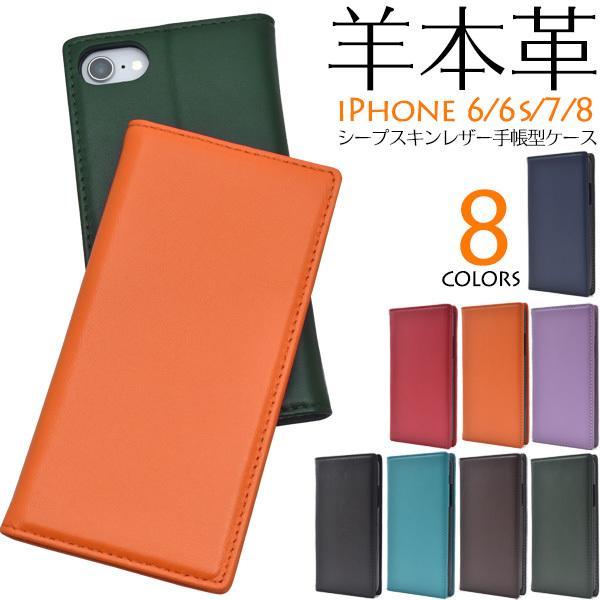 iPhone8  iPhone7 iPhone6 手帳型ケース マグネット 本革レザー シープスキン(羊革) アイフォンケース iPhone7 スマホケース|n-style