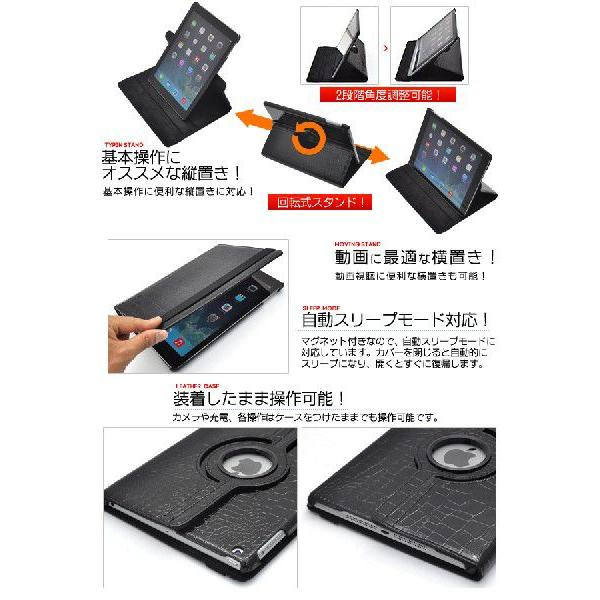 iPad Air 手帳型ケース クロコダイルレザー調 回転式スタンド付 カラバリ3色|n-style|02