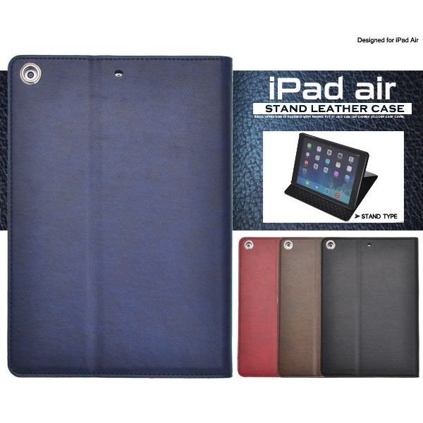 iPad Air 手帳型ケース レザー調 スタンド機能付き カラバリ4色|n-style