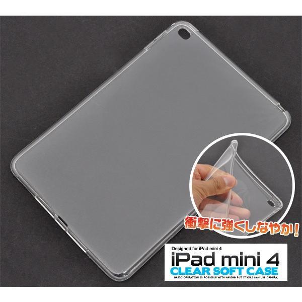 iPad mini 4 専用ケース ソフトケース クリア(透明) アイパッドミニ4用保護ケース|n-style