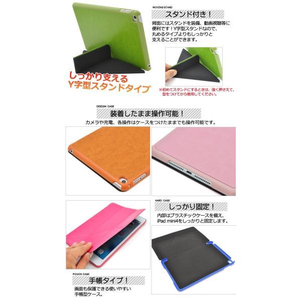 iPad mini4 専用ケース 手帳型 合皮レザー Y字スタンド付 アイパッドミニ4用保護ケース n-style 02