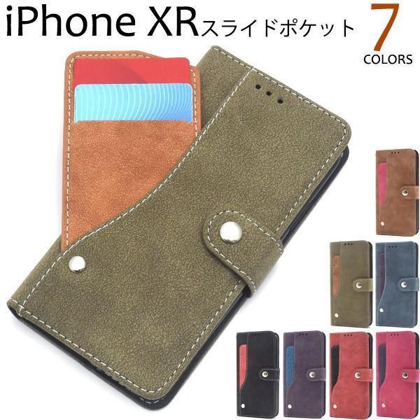 b8e4b89746 iPhone XR ケース 手帳型 スライド式カード収納付 ICカード対応 アイフォン テンアール スマホケース ...
