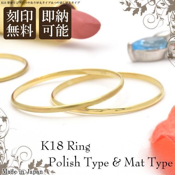 K18 指輪 華奢リング イエローゴールド 刻印無料 ピンキーリング 1〜18号(1号刻み) 重ねづけ 極細 ツヤ消し/ツヤあり