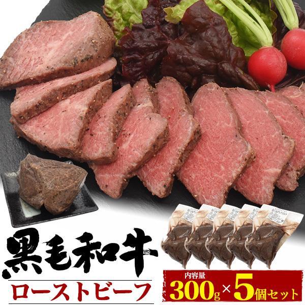 極上ローストビーフ 黒毛和牛 ブロック肉 300g×5セット 計1500g 牛肉  お中元 ギフト 贈答 お取り寄せ グルメ