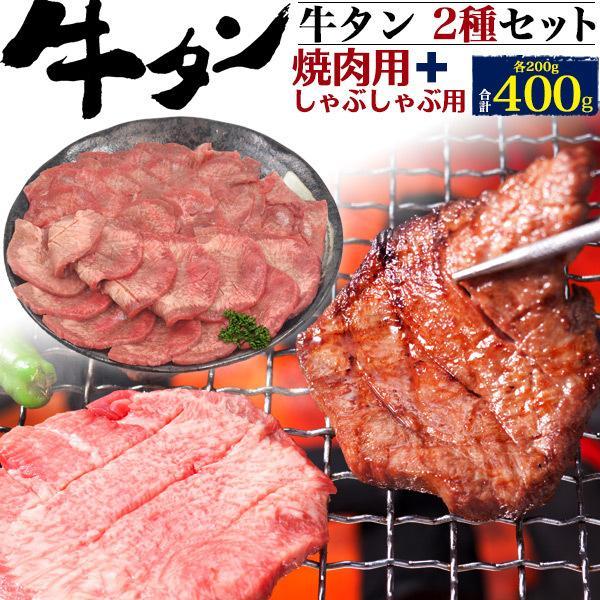 牛タン 焼肉・しゃぶしゃぶ用 400g 極上タン 牛肉 厚切り+薄切り お取り寄せ グルメ  お中元 お歳暮 ギフト 熨斗