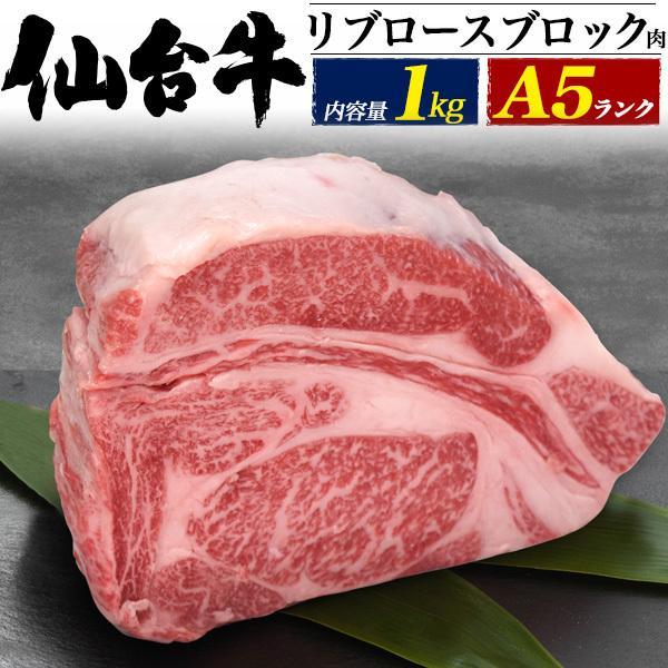 ステーキ 肉 リブロースブロック 1kg 仙台牛 塊肉 国産黒毛和牛 牛肉 お中元 お歳暮 ギフト BBQ パーティー お祝い 送料無料