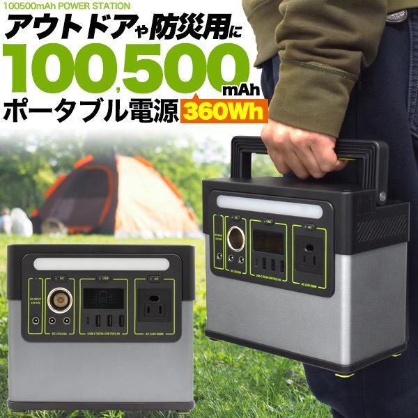 ポータブル電源 超大容量 100500mAh 360Wh ポータブルバッテリー 蓄電池 災害時 備蓄品 キャンプ 車中泊 アウトドア リチウム