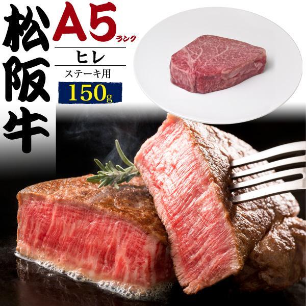 送料無料 松阪牛 ステーキ肉 牛肉 ヒレ 最高級A5 黒毛和牛 150g 牛フィレ 国産 お取り寄せ グルメ ギフト 熨斗|n-style