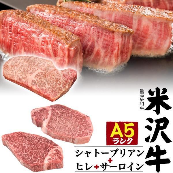 ステーキ 肉 国産黒毛和牛 米沢牛 480g A5ランク シャトーブリアン ヒレ サーロイン 食べ比べ 霜降り 牛肉  お中元 お歳暮