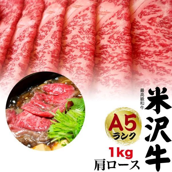 国産黒毛和牛 A5ランク 米沢牛 肩ロース  牛肉 1kg すき焼き用 しゃぶしゃぶ用  お中元 お歳暮 ギフト