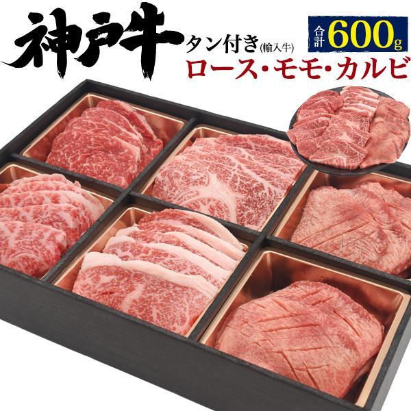 焼肉セット BBQ 牛肉 600g 3〜4人前 神戸牛 国産黒毛和牛 ロース カルビ モモ + 輸入牛タン 食べ比べ  お取り寄せ グルメ お中元 お歳暮 ギフト