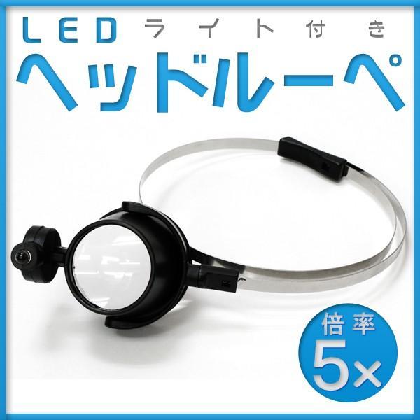 作業用ヘッドルーペ 5倍 LEDライト付き 拡大鏡|n-style