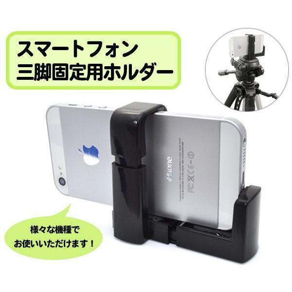 スマートフォン用三脚固定ホルダー スマホ撮影ホルダー n-style