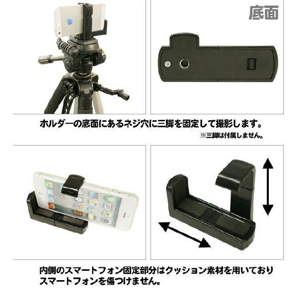 スマートフォン用三脚固定ホルダー スマホ撮影ホルダー n-style 02