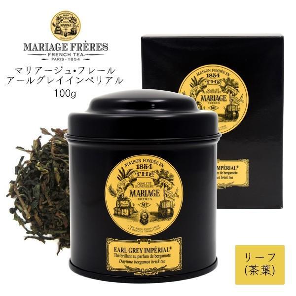 紅茶 茶葉 マリアージュ フレール アールグレイ インペリアル 100g 缶 リーフ 輸入ブランド紅茶 n-style