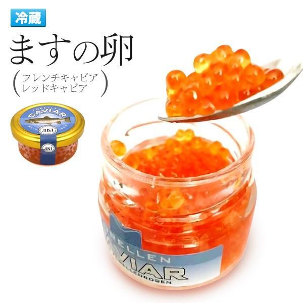 マスイクラ マスの卵 塩漬け 50g 塩いくら 魚卵 瓶詰 冷蔵便