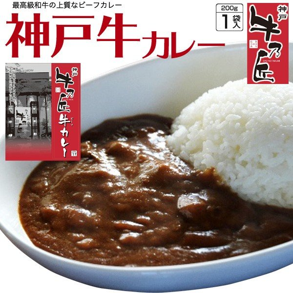 レトルトカレー 牛乃匠 神戸牛ビーフカレー 200g 1人前 牛肉 ブランド牛 高級 本格カレー送料無料 保存食