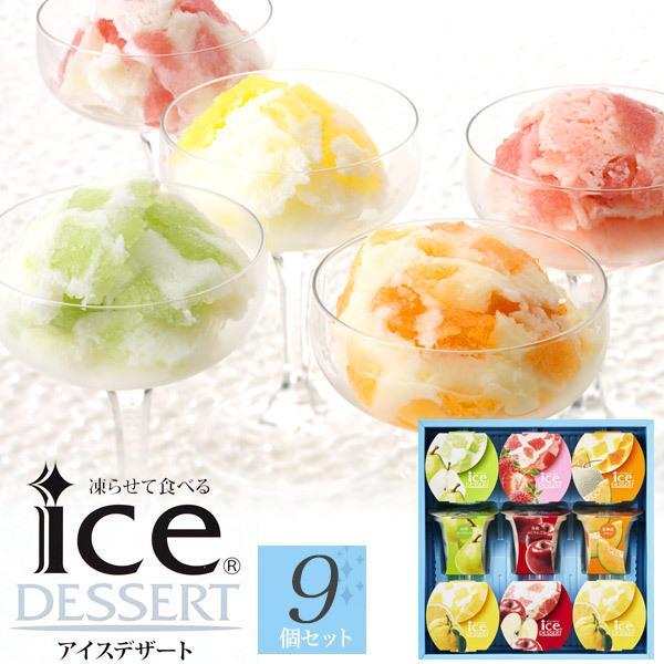 ギフト 凍らせて食べるアイスデザート 9個入 シャーベットゼリー 詰め合わせ 内祝い お中元 お歳暮 スイーツ 手土産 お土産 送料無料 常温便