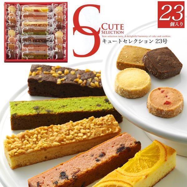 焼き菓子 ギフト 詰め合わせ スティックケーキ&プチクッキー 23個セット 個包装 お取り寄せ スイーツ 内祝い お土産 送料無料