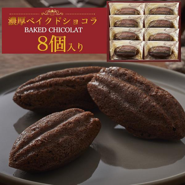 焼き菓子 ギフト 濃厚ベイクドショコラ 8個入 チョコレートケーキ 個包装 洋菓子 内祝い 常温便 送料無料