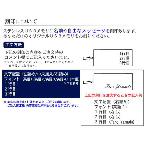 ステンレスUSBメモリー 16GB オリジナル名入れ メッセージ刻印 卒業記念|n-style|05