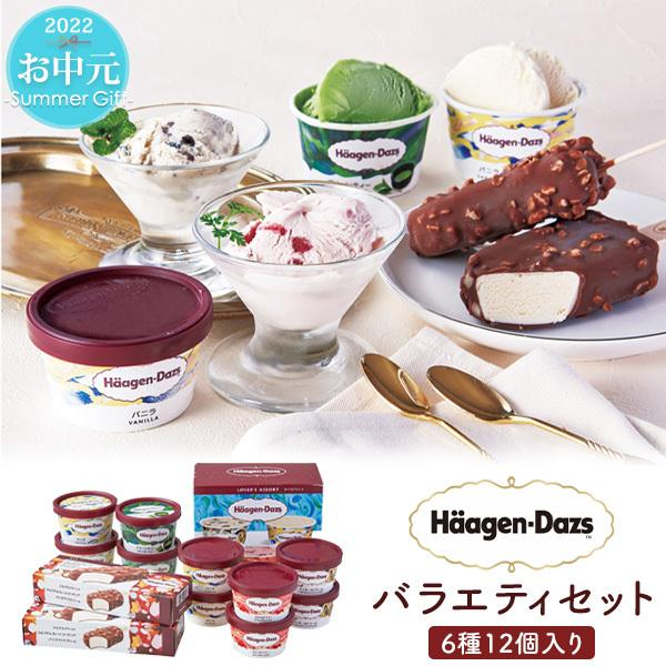 お歳暮 ギフト ハーゲンダッツ バラエティセット 6種12個入 アイスクリーム 2021 冬 高級 贈答用 お取り寄せスイーツ 贈り物 冷凍便