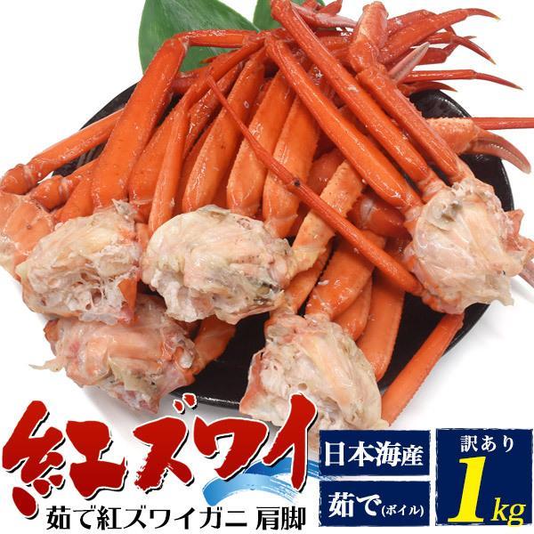 訳あり 茹で 紅ずわいがに 肩脚 1kg 蟹 足 ボイル 紅ズワイガニ 漁港直送 国産 日本海産 冷蔵便 お取り寄せ グルメ