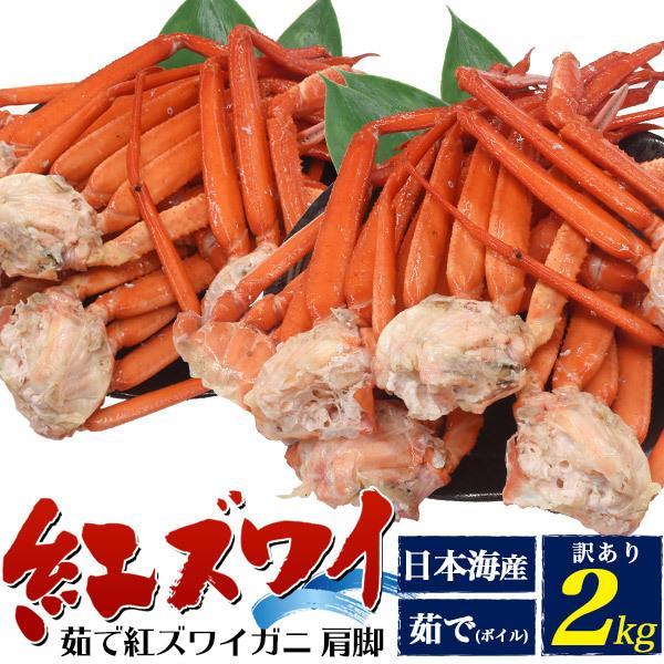 訳あり 茹で 紅ずわいがに 肩脚 2kg 蟹 足 ボイル 紅ズワイガニ 漁港直送 国産 日本海産 冷蔵便 お取り寄せ グルメ