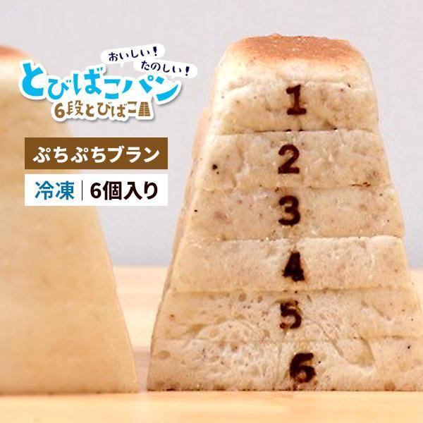 とびばこパン 6段とびばこ ぷちぷちブラン 6個入 食パン かわいい お子様に人気 お取り寄せ 食品 冷凍便 パンドサンジュ 卵・乳不使用
