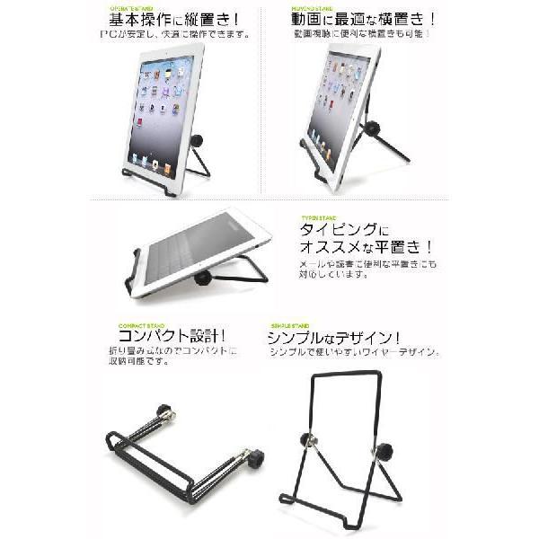 タブレットPC用ワイヤースタンド  iPad2やGALAXY-Tabなどに!|n-style|02