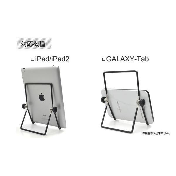 タブレットPC用ワイヤースタンド  iPad2やGALAXY-Tabなどに!|n-style|03