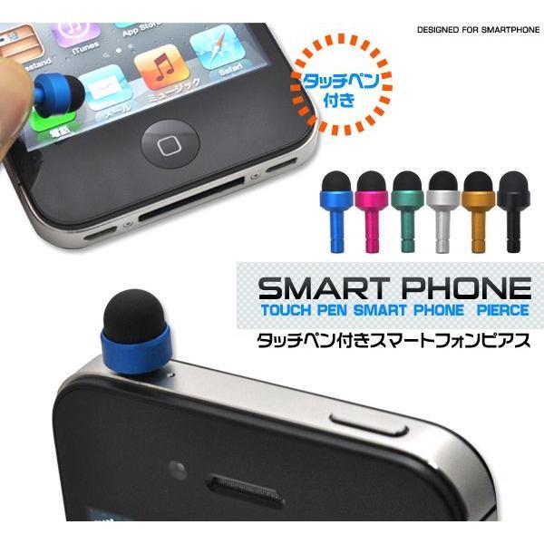 タッチペン付きスマートフォンピアス iPhone/Android端末イヤフォンジャック用 スマホピアス|n-style